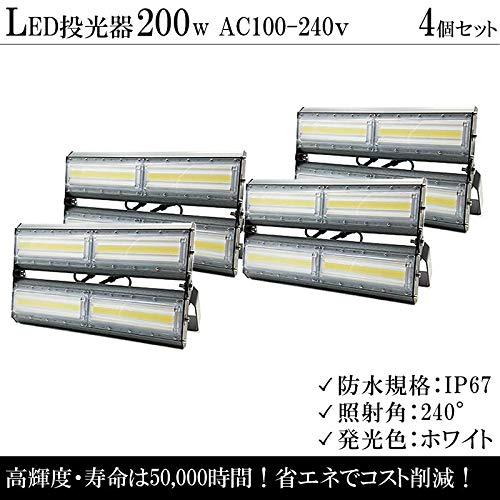LED投光器 200W 27000LM(2700W相当) 昼光色 防水 防塵 広角240度 LEDライト ハイパワー 高出力 【4個セット】