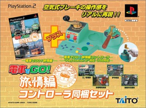 電車でGO ! 旅情編 コントローラ同梱セットの商品画像
