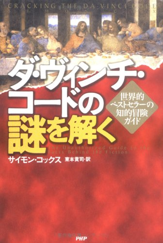Read Online Cracking the Da Vinci Code: The Unauthorized Guide to the Facts Behind the Fiction [In Japanese Language] pdf