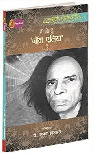Urdu Shayari books in Hindi