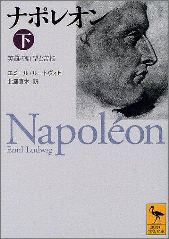 ナポレオン(下) (講談社学術文庫)