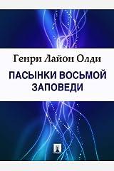 Пасынки Восьмой Заповеди (Russian Edition) Kindle Edition
