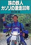 旅の鉄人カソリの激走30年 単行本