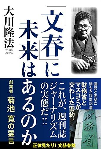 「文春」に未来はあるのか 創業者・菊池 寛の霊言 公開霊言シリーズ