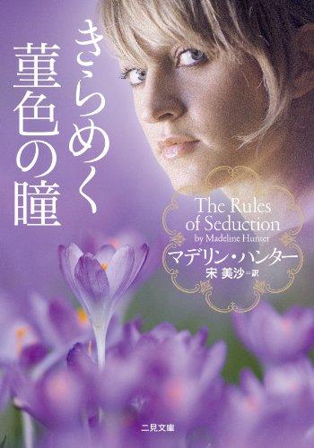 きらめく菫色の瞳 (二見文庫 ザ・ミステリ・コレクション)