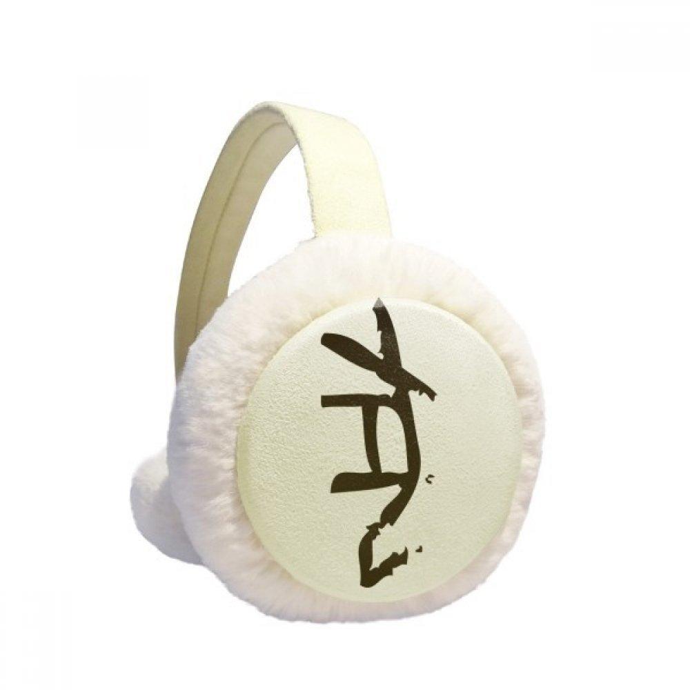 Bones Inscriptions Chinese Zodiac Dog Winter Earmuffs Ear Warmers Faux Fur Foldable Plush Outdoor Gift