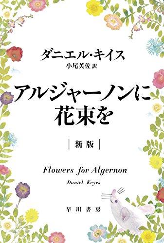 アルジャーノンに花束を〔新版〕...