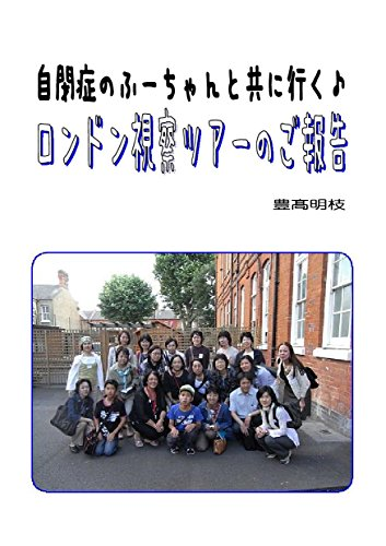 jiheisho no hu-chan to tomoni iku London sisatu tua no gohoukoku (Japanese Edition)