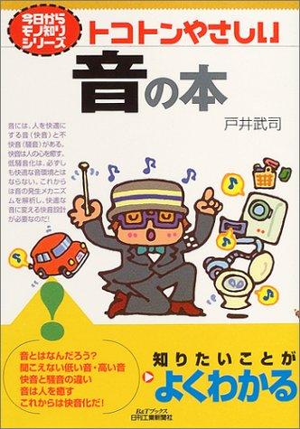 トコトンやさしい音の本 (B&Tブックス―今日からモノ知りシリーズ)