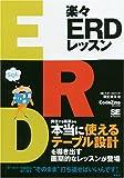 楽々ERDレッスン (CodeZine BOOKS)((株)スターロジック 羽生 章洋)