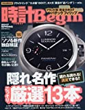 時計Begin2017春号 vol.87