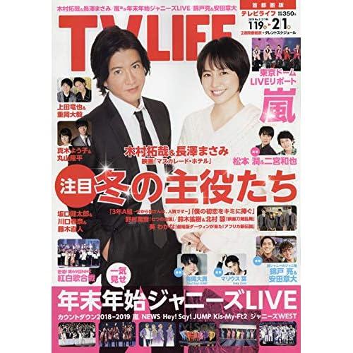 TV LIFE 2019年 2/1号 表紙画像