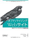 オプティマイジングWebサイト ―SEO・サーバ・クライアントの最適化技術