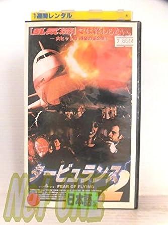 Amazon.co.jp: タービュランス2...