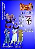 Liberty Punjabi Specialist ( Marathi Book )