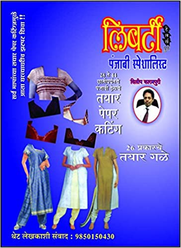 Buy Liberty Punjabi Specialist Marathi Book Online At Low Prices In India Liberty Punjabi Specialist Marathi Reviews Ratings Amazon In
