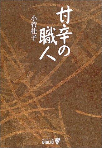 甘辛の職人 (中公文庫BIBLIO)