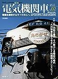 電気機関車EX(エクスプローラ) Vol.2 (電機を探究するすべての人へ)