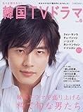 もっと知りたい!韓国TVドラマ VOL.6 (BSfan mook21)