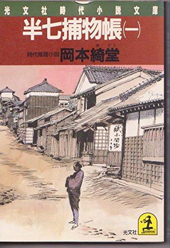 半七捕物帳 (1) (光文社文庫)