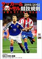 サッカー&フットサル競技規則〈2001/2002〉