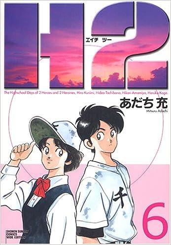 h2 漫画 無料