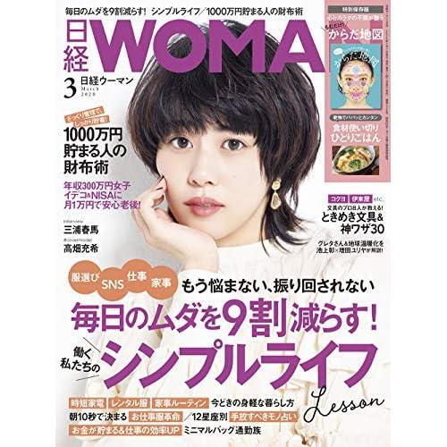 日経ウーマン 2020年3月号 表紙画像