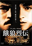 餓狼烈伝 [DVD]
