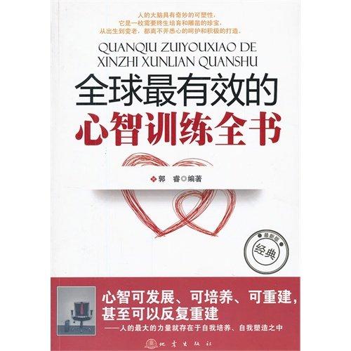 World's most effective intelligence trains whole bookses (Chinese edidion) Pinyin: quan qiu zui you xiao de xin zhi xun lian quan shu