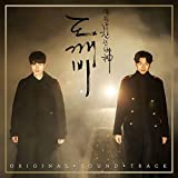 鬼(トッケビ)OST (2CD) (tvN TVドラマ) (Pack 2)