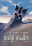 Malayalam Science Fiction & Fantasy