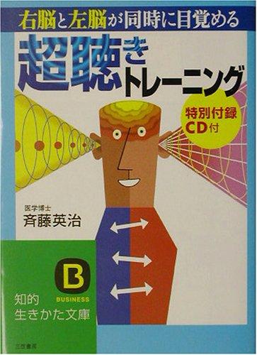 右脳と左脳が同時に目覚める「超聴き」トレーニング (知的生きかた文庫)
