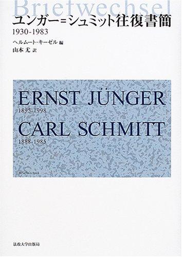 ユンガー=シュミット往復書簡―1930‐1983