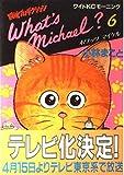 What's Michael?―闘魂プロダクション (6) (ワイドKCモーニング (35))