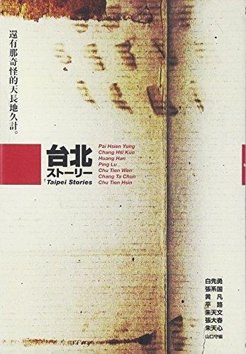 台北(たいぺい)ストーリー (新しい台湾の文学)