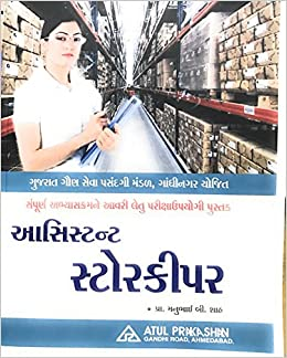Amazon In Buy Assistant Store Keeper In Gujarati Book Online At