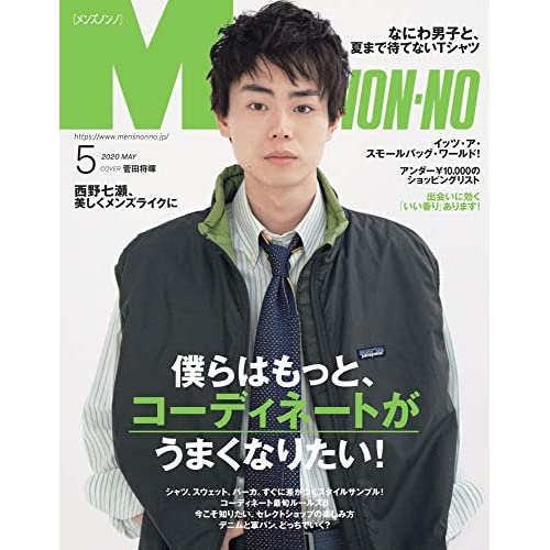 MEN'S NON-NO 2020年5月号 表紙画像