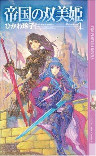 帝国の双美姫〈1〉 (幻狼ファンタジアノベルス)