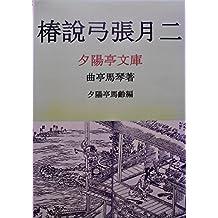 Chinsetsuyumiharizuki2 (Sekiyouteibunko) (Japanese Edition)