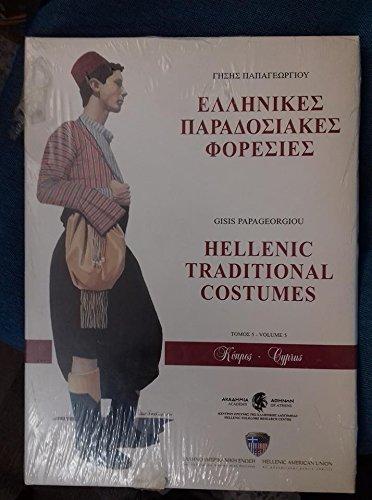 Cyprus Costumes (ΕΛΛΗΝΙΚΕΣ ΠΑΡΑΔΟΣΙΑΚΕΣ ΦΟΡΕΣΙΕΣ - ΚΥΠΡΟΣ / ELLINIKES PARADOSIAKES FORESIES -KIPROS / HELLENIC TRADITIONAL COSTUMES - CYPRUS)
