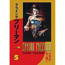 Crying Freeman vol. 5: v. 5