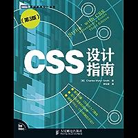 CSS设计指南(第3版) (图灵程序设计丛书 93)