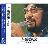 上條恒彦 全曲集 NKCD-8040