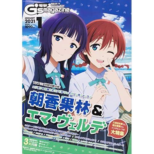 電撃G's magazine 表紙画像