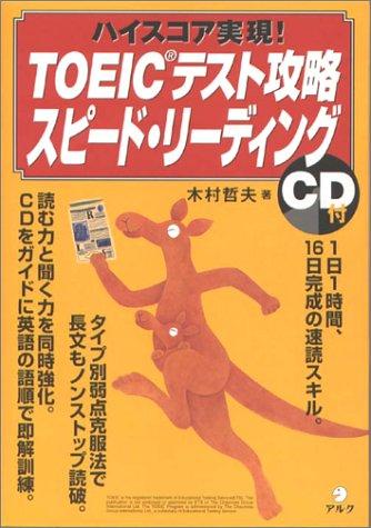 TOEIC tesuto koryaku supido ridingu : haisukoa jitsugen! [Japanese Edition]