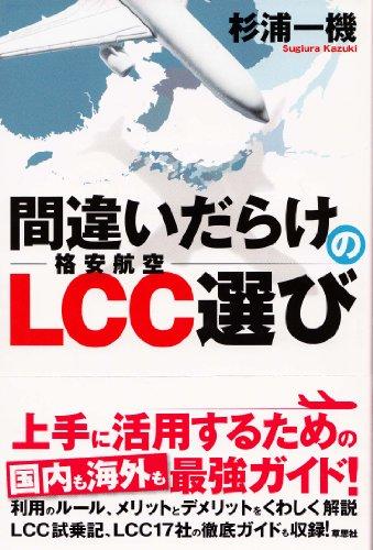 間違いだらけのLCC選び