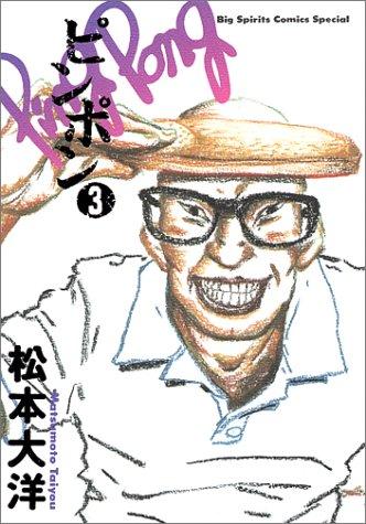 ピンポン (3) (Big spirits comics special)