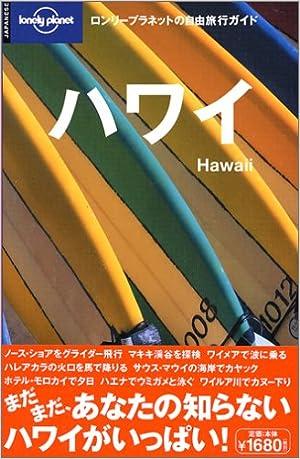 ハワイ―オアフ・マウイ・カウアイ・ラナイ・モロカイ・ニイハウ・カホオラウェほか (ロンリープラネットの自由旅行ガイド)