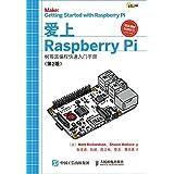 爱上Raspberry Pi:树莓派编程快速入门手册(第2版)