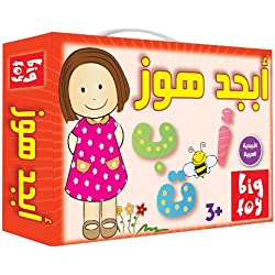 Abjad Hawaz Puzzle (Arabic)